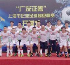 浩冠家具入选上海市企业足球超级杯赛