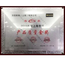 2015年度上海市场【产品质量金奖】