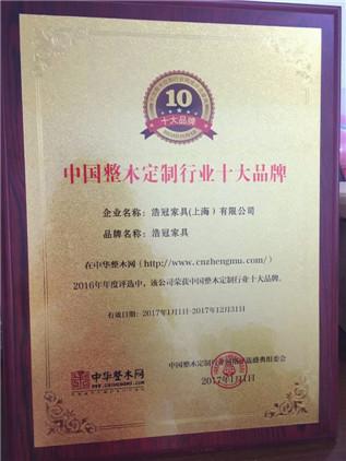 浩冠荣获︱中国整木定制行业十大品牌
